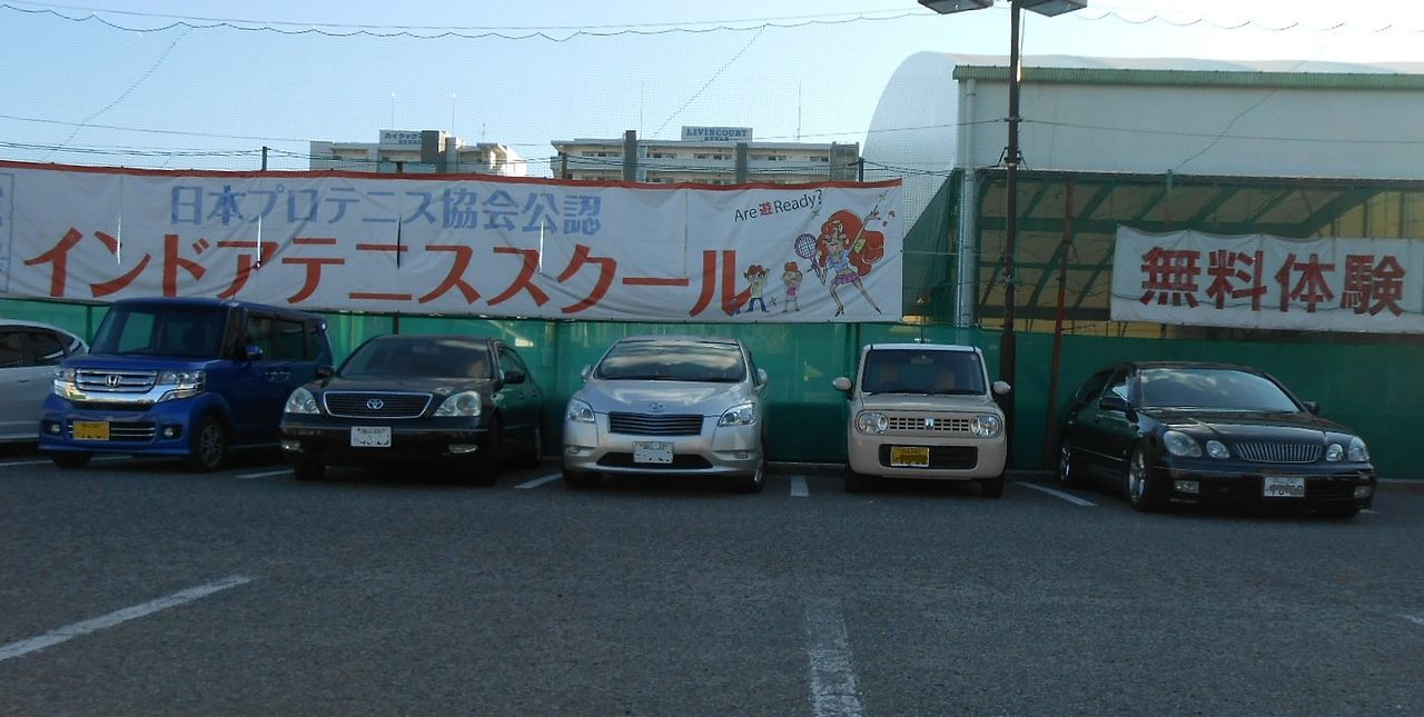 岡山市北区昭和町4-7 全天候型、エアコン完備のプロ指導テニススクール