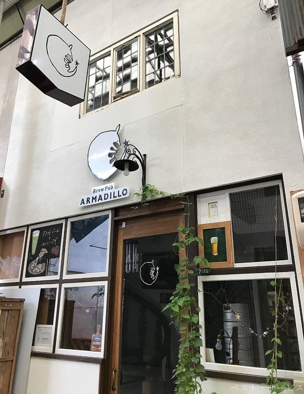 ③アルマジロ/地ビールのお店・お昼の顔