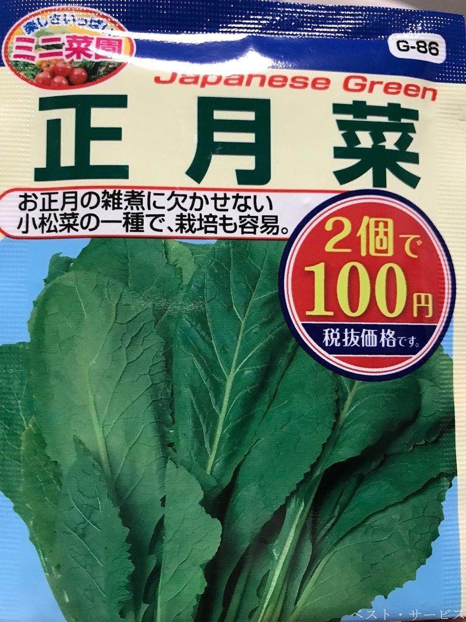 正月菜・しらな(しろな)とも呼ぶ、小松菜と同じ仲間の菜っ葉です