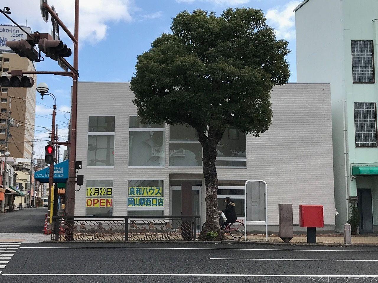 岡山駅西口筋沿い「奉還町東」交差点のお店