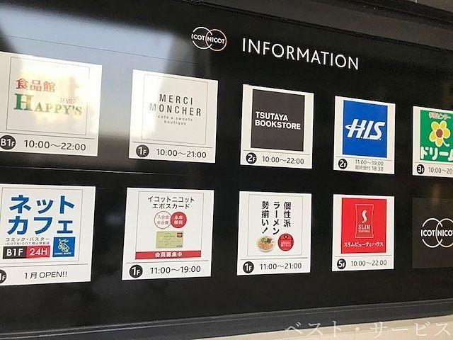 岡山駅前商店街通りにインフォメーションがあります