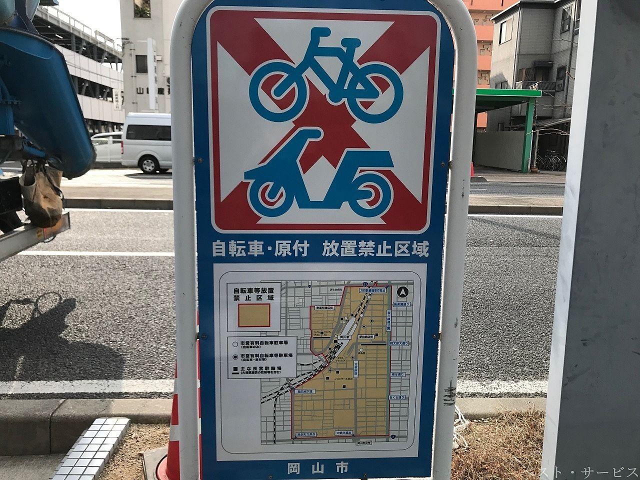 駐輪機以外の不正駐輪は禁止です
