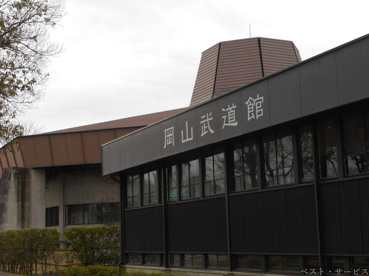 岡山県総合グラウンド 武道館 徒歩4分