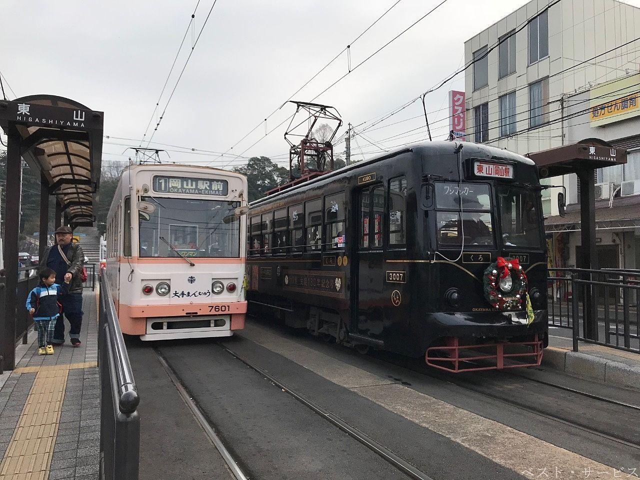 岡山電気軌道 東山線 「東山駅」 徒歩7分