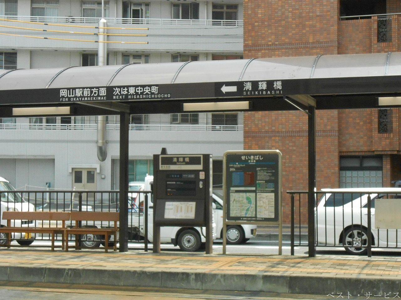 岡山電気軌道 清輝橋線「清輝橋駅」