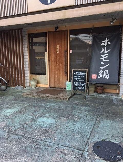 1階 テナント営業中 「ホルモン鍋/鉄板焼肉 宗平」
