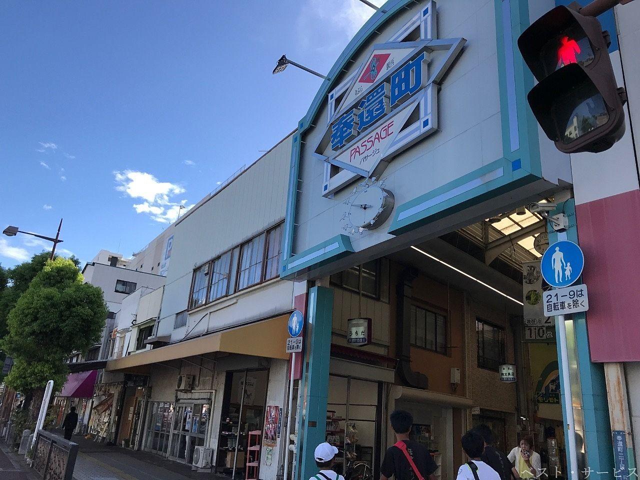 奉還町商店街 西口筋入口