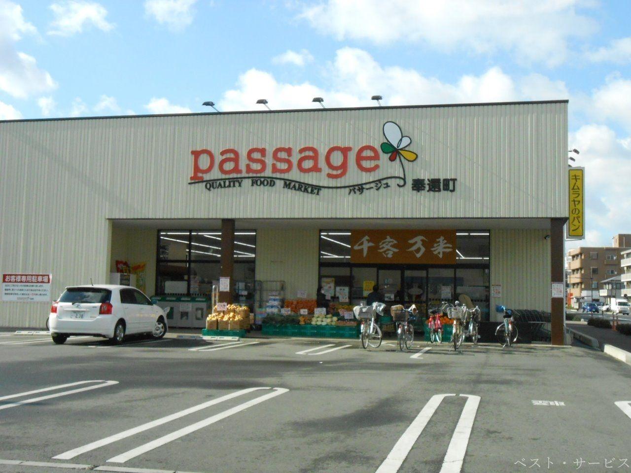 スーパーマーケット「パサージュ奉還町」